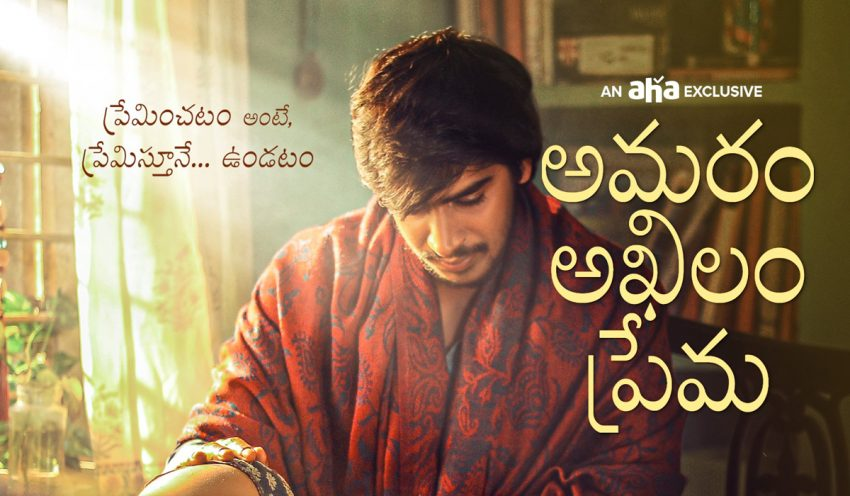 The Best Film of 2020: AmaramAkhilamPrema